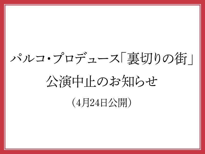 パルコ・プロデュース「裏切りの街」公演中止のお知らせ(4月24日公開 ...