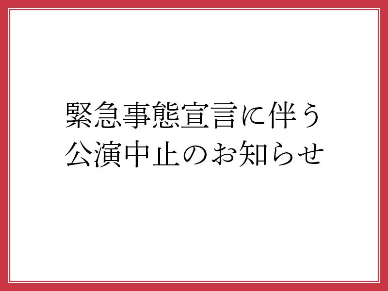 緊急事態宣言に伴う公演中止のお知らせ | PARCO STAGE BLOG -ブログ ...