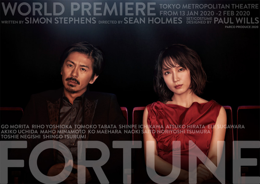 Image result for fortune 演劇