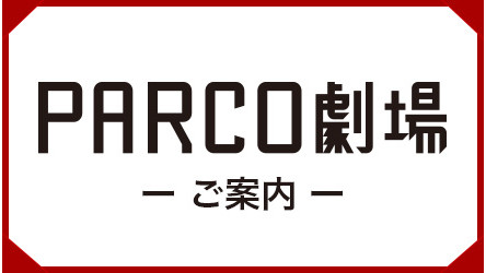 PARCO劇場のご案内